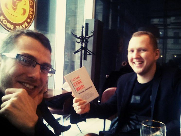 С основателем персонального брендинга в России Леонидом Петровым